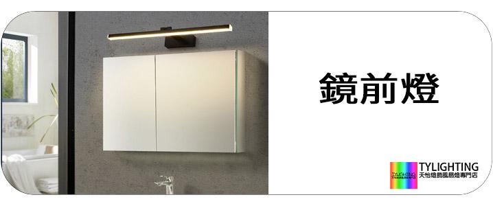 鏡前燈 浴室燈 廁所燈 壁燈  Mirror Lights