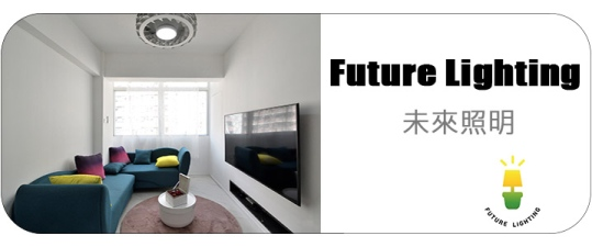 未來照明 燈 未來照明風扇燈 未來照明天花燈 未來照明盒仔燈 未來照明戶外燈 未來照明射燈 Future Lighting ceiling fan
