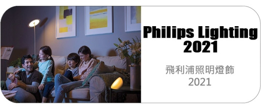 Philips Lighting Philips UVC Lighti Philips LED Philips 燈 飛利浦燈 飛利浦照明
