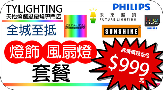 優惠套餐 Philips Hue Sunshine Future lighting T.Y.L Lighting