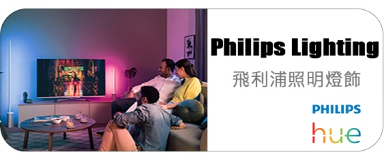 Philips Hue Lighting 飛利浦智能燈 Philips Hue 天花燈 PHILIPS Hue Play Philips Hue Go Philips Hue bridge Philips Hue 燈帶 Philips Hue Lightstrip Philips Hue 盒仔燈 Philips Hue 射燈