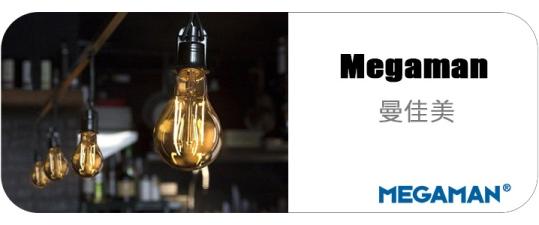 曼佳美燈泡 曼佳美燈膽 曼佳美LED燈 曼佳美LED光管 曼佳美LED射燈 曼佳美盒仔燈燈膽 曼佳美GX53 Megaman Lighting Megaman Light Bulbs